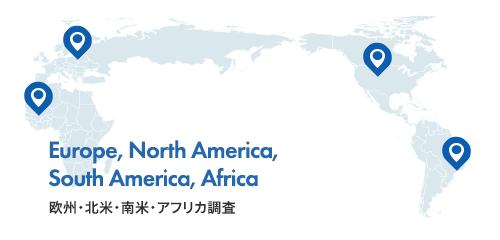 欧州・北米・南米・アフリカ 調査