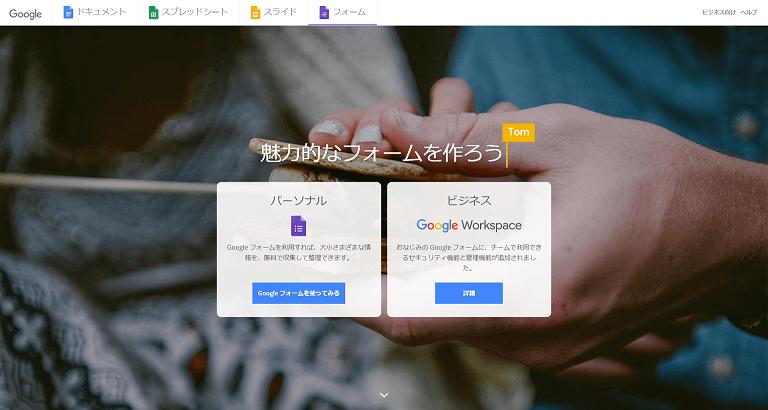 Googleformsトップページ