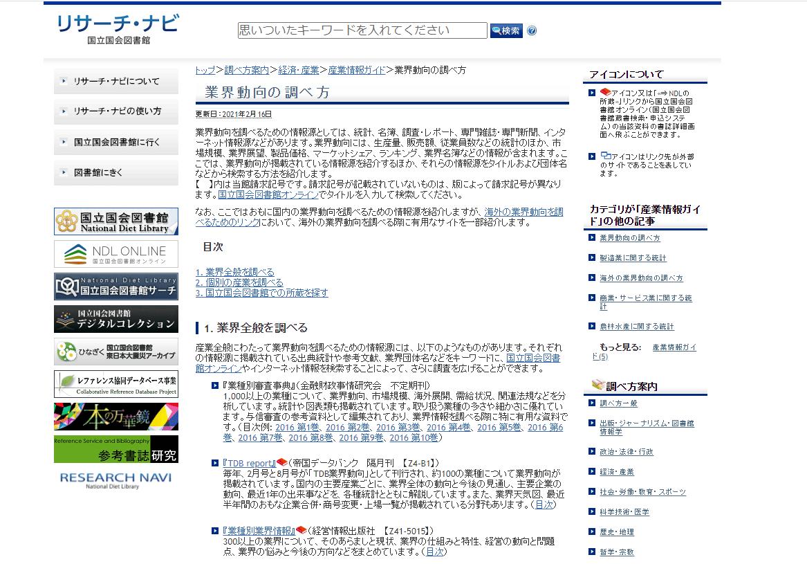 リサーチ・ナビ