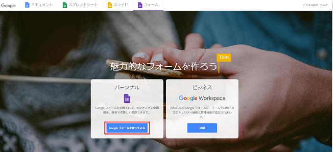 Googleフォームにアクセス3