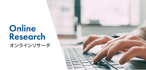 Online Research オンラインリサーチ