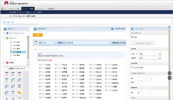 マーケットオブザーバー|簡単操作でアンケート作成。直感的な操作画面。