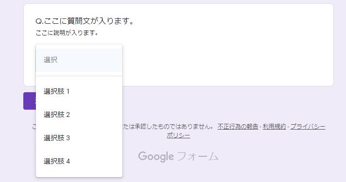 Googleフォームプルダウン
