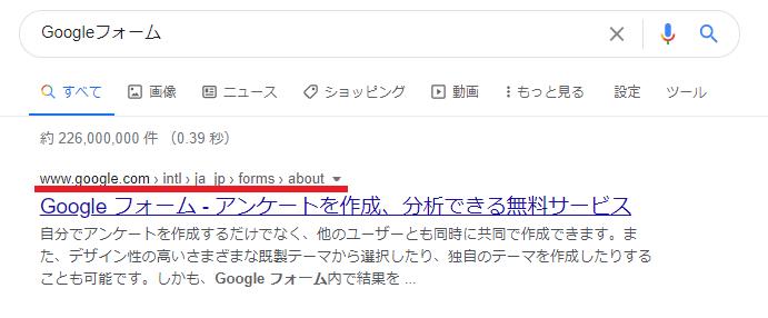 Googleフォームにアクセス2