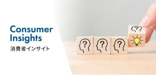 Consumer Insights 消費者インサイト