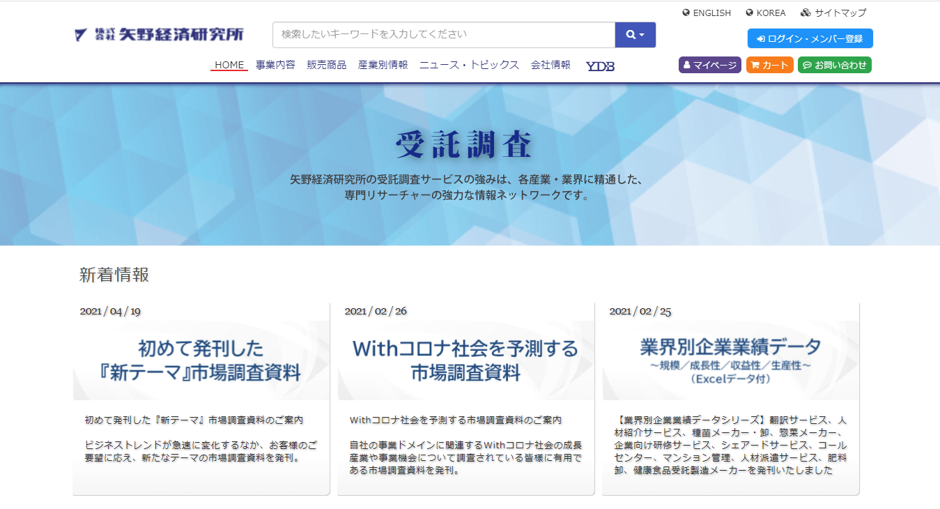 矢野経済研究所レポート