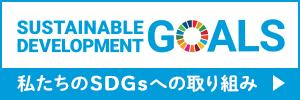 GMOインターネットグループのSDGsへの取り組み