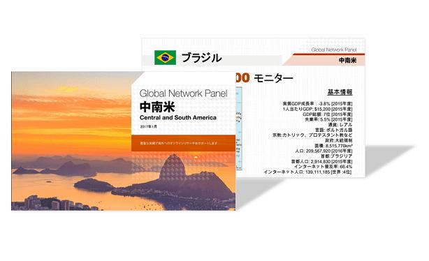 中南米 PanelBook