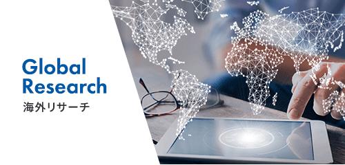 海外リサーチ Global Research