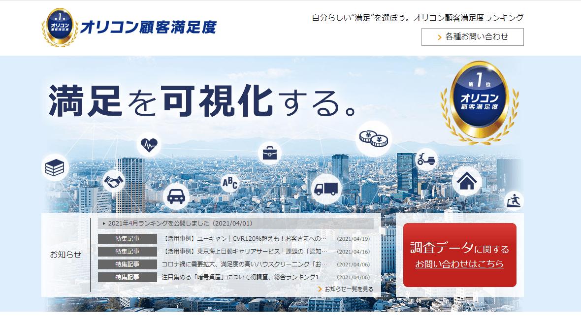オリコン日本満足度調査