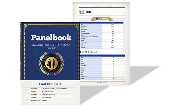ジャパンクラウドパネル PanelBook